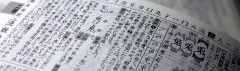 Basics of the Japanese language